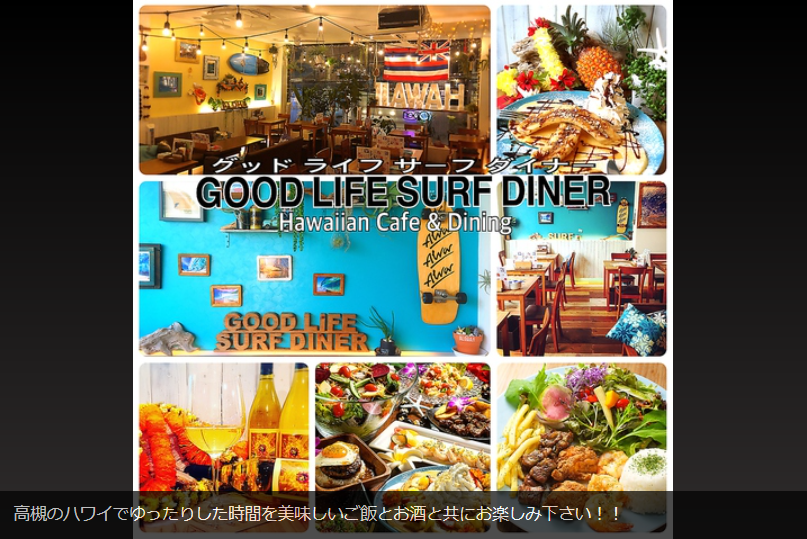 Hawaiian Cafe & Dining GOOD LIFE SURF DINER(グッド ライフ サーフ ダイナー)